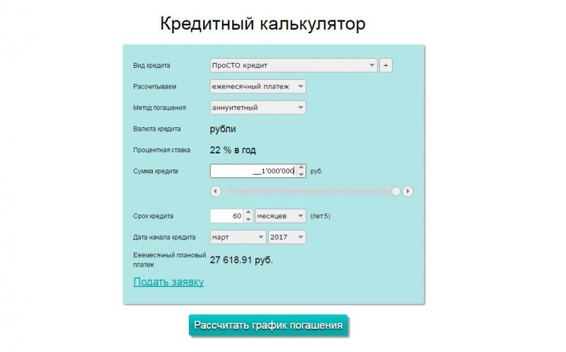 Онлайн заявка на кредит рускобанк билайн карта банковская заказать