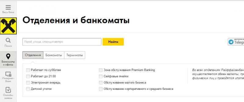 Русфинанс взять кредит онлайн