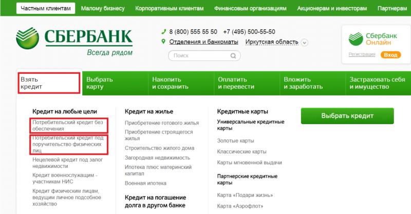 оформить кредитную карту в банке открытие онлайн заявка