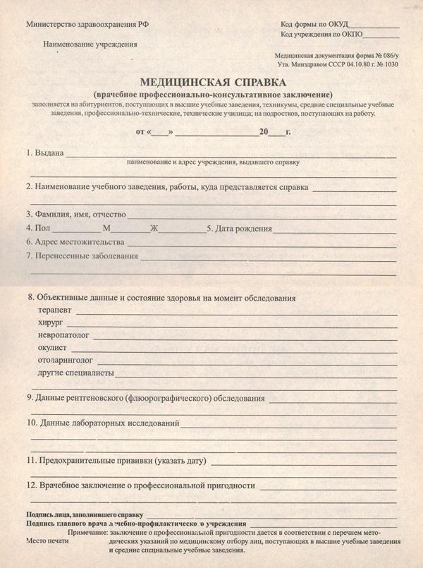 Как по английски приказ о приеме на работу