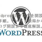 Wordpressでブログを開設する手順。ドメイン取得からブログ開設まで徹底解説。