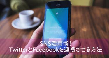 SNS活用術!TwitterのツイートをFacebookに連携させる方法