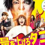 先日、映画「音タコ」を観に行ってきました!