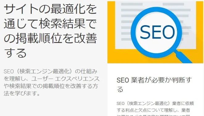 Googleウェブマスター向けガイドラインの画像