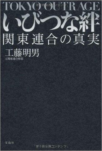 いびつな絆 関東連合の真実