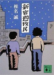 新宿遊牧民
