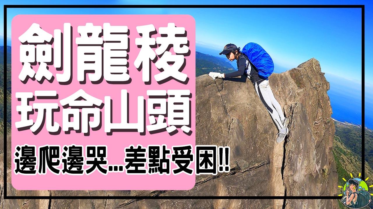 劍龍稜-鋸齒稜-茶壺山 |登山新手慎入|挑戰級|合法路線