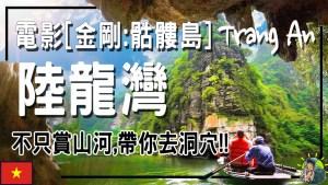 陸龍灣 | 長安風景區 | 拜訂寺 | 越南 北越 電影金剛拍攝點