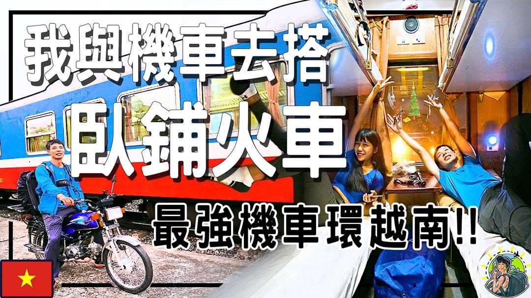 越南如何寄機車? | 臥鋪火車如何搭? | 河內 沙巴 胡志明