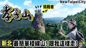 孝子山 x 慈母峰 x 普陀山 | 住宿 | 交通 | 登山步道 | 新北景點