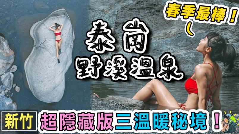 泰崗野溪溫泉 在地人的泡湯秘境  |GPX | 交通 | 新竹景點