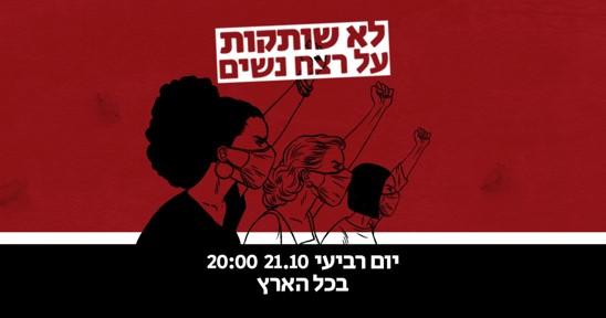 לא שותקות על רצח נשים: עצרות מחאה והפגנות הערב ברחבי הארץ