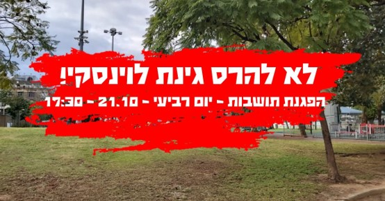 תושבי דרום תל-אביב יפגינו נגד הריסת גינת לוינסקי שליד התחנה המרכזית