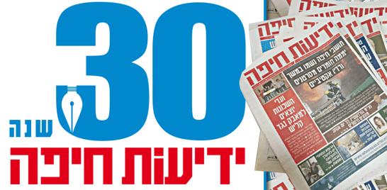 ארגון העיתונאים לבית הדין: עצור את סגירת רשת המקומונים של ידיעות אחרונות