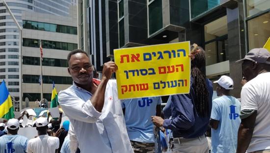 על הסכם הנורמליזציה עם סודאן וקהילת מבקשי המקלט בישראל
