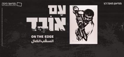 עם אובד: תערוכה בחיפה על מצבם של העובדים בקפיטליזם המאוחר