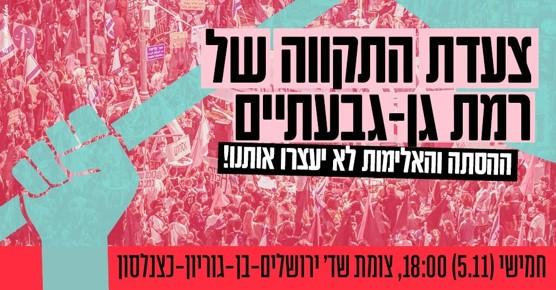 """פעילי חד""""ש ישתתפו בצעדת התקווה של ר""""ג וגבעתיים נגד ההסתה והאלימות"""