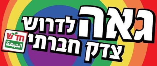 תערוכה חדשה במוזיאון העיר חיפה במושבה הגרמנית: מה יגידו השכנים