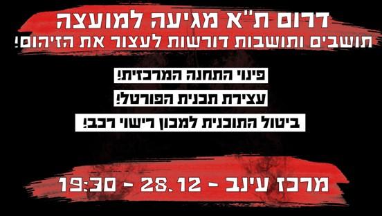 תושבי דרום תל-אביב יפגינו נגד רון חולדאי בעת ישיבת מועצת העיר