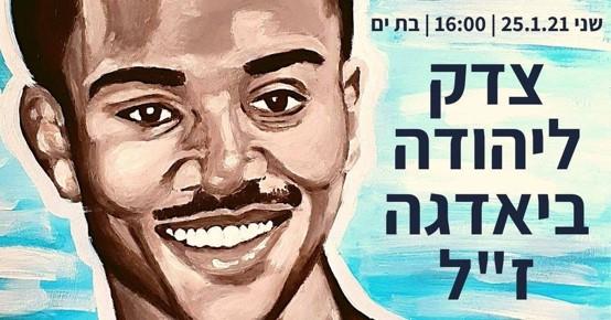 יפגינו מול משטרת בת ים: שנתיים למותו בידי שוטר של צעיר שסבל מבעיות נפשיות
