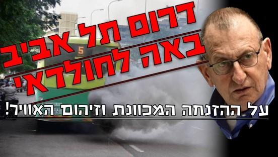 """יפגינו מול ביתו של ראש עיריית ת""""א-יפו בדרישה לפנות את התחנה המרכזית"""
