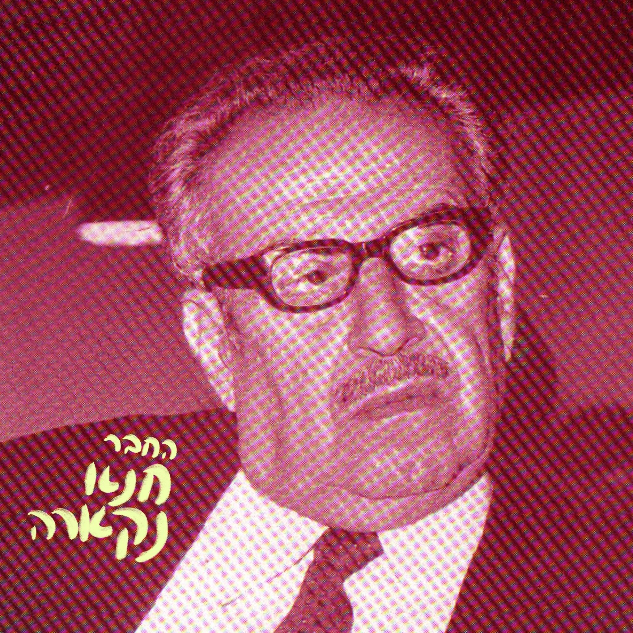 """היום לפני 102 שנים נולד חנא נקארה ממנהיגי פק""""פ ומק""""י"""