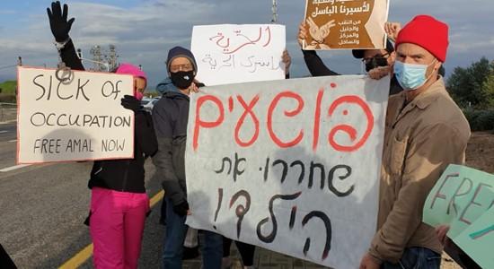 עשרות הפגינו מול כלא מגידו בדרישה לשחרר נער פלסטיני החולה במחלה המסכנת את חייו