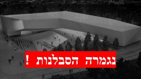 מוזיאון הסובלנות שנבנה במרכז י-ם תוך הרס בית קברות מוסלמי יהפוך למיזם מסחרי