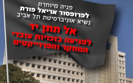 """עובדי המחקר באוניברסיטת ת""""א יפגינו נגד פיטורי יו""""ר הוועד בניגוד להחלטת בית הדין"""
