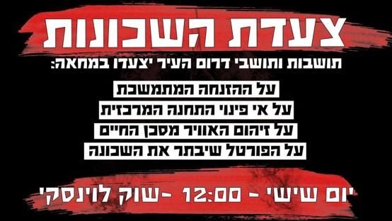 תושבי דרום תל-אביב יפגינו בדרישה לפנות את התחנה המרכזית כמובטח