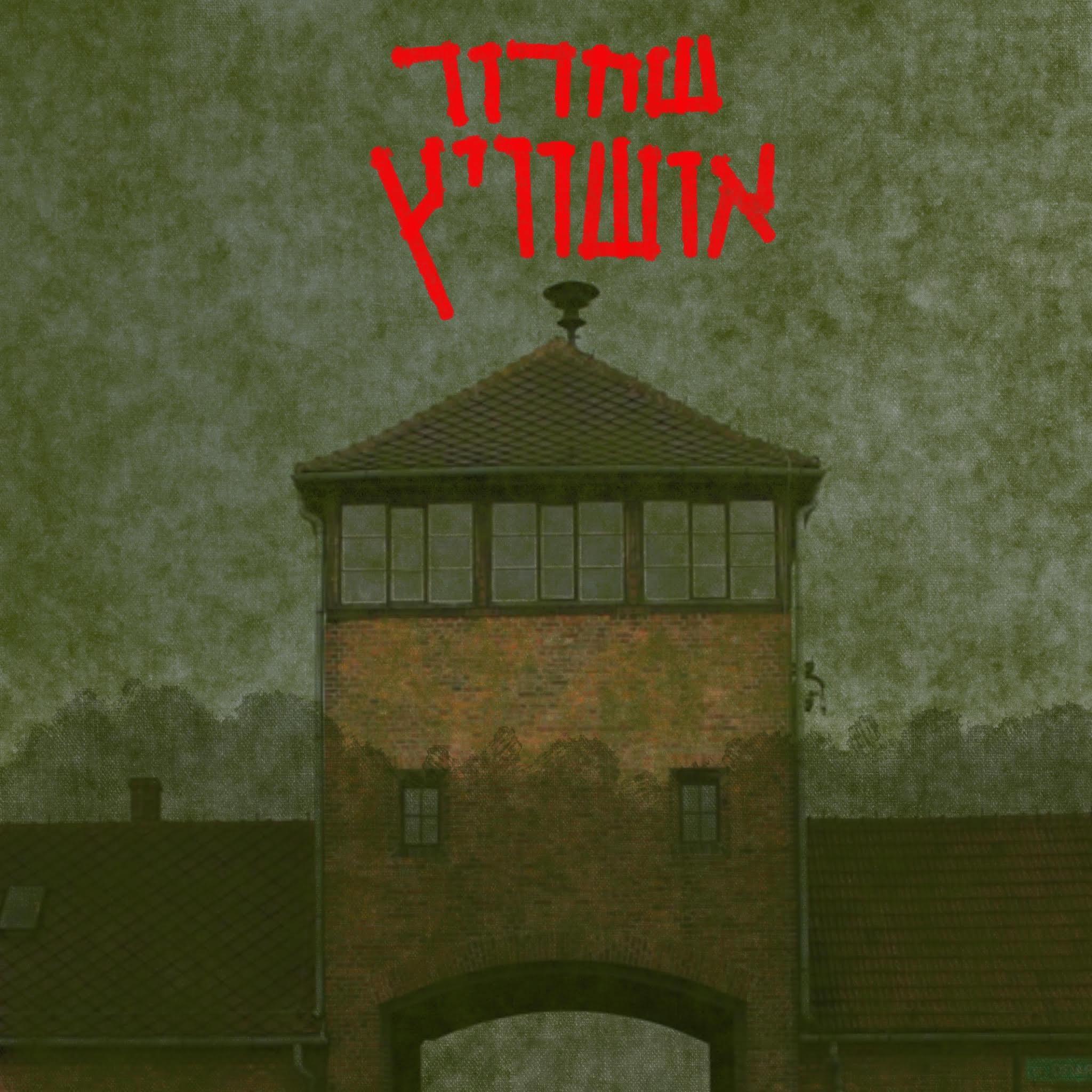 היום לפני 76 שנים הצבא האדום משחרר את מחנה ההשמדה אשוויץ בירקנאו