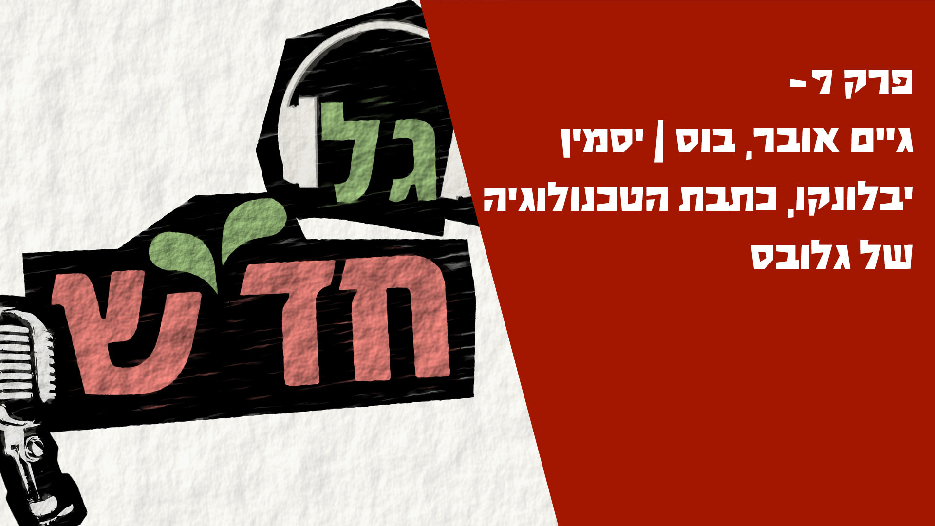 עונה 1 פרק 7 – גיים אובר, בוס