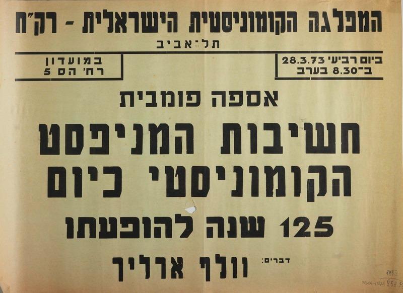 ב21 בפברואר 1848 התפרסם לראשונה המניפסט הקומוניסטי