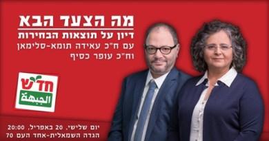 """בשבוע הקרוב בת""""א וביפו: מפגשים עם חברי הכנסת עודה, תומא-סלימאן וכסיף"""