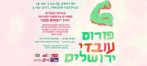 לכבוד ה-1 במאי: פורום עובדי ירושלים מתכנס כדי לדון על מאבקים מעמדיים בעיר