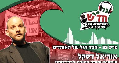 עונה 2 פרק 9 – הכדורגל של האוהדים