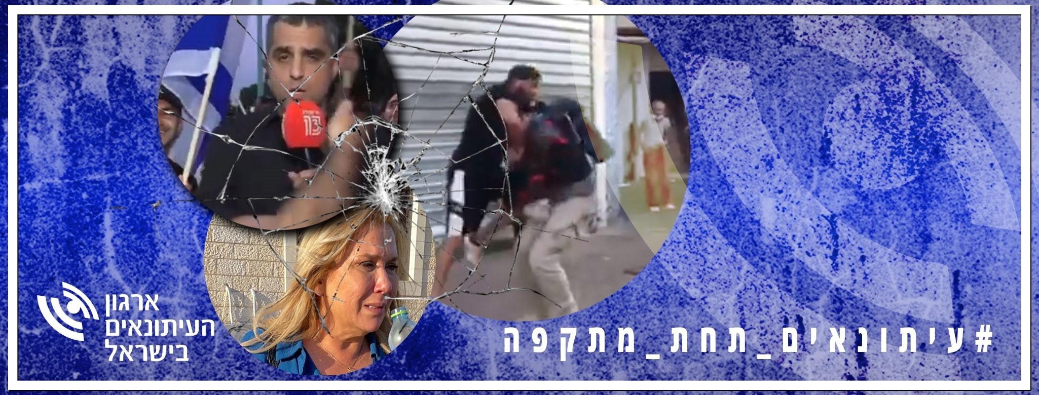 ארגון העיתונאים: עשרות אנשי תקשורת הותקפו מתחילת חודש מאי