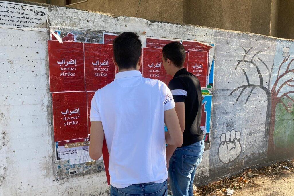 היענות גדולה בחברה הערבית לשביתה הכללית שהכריזה ועדת המעקב