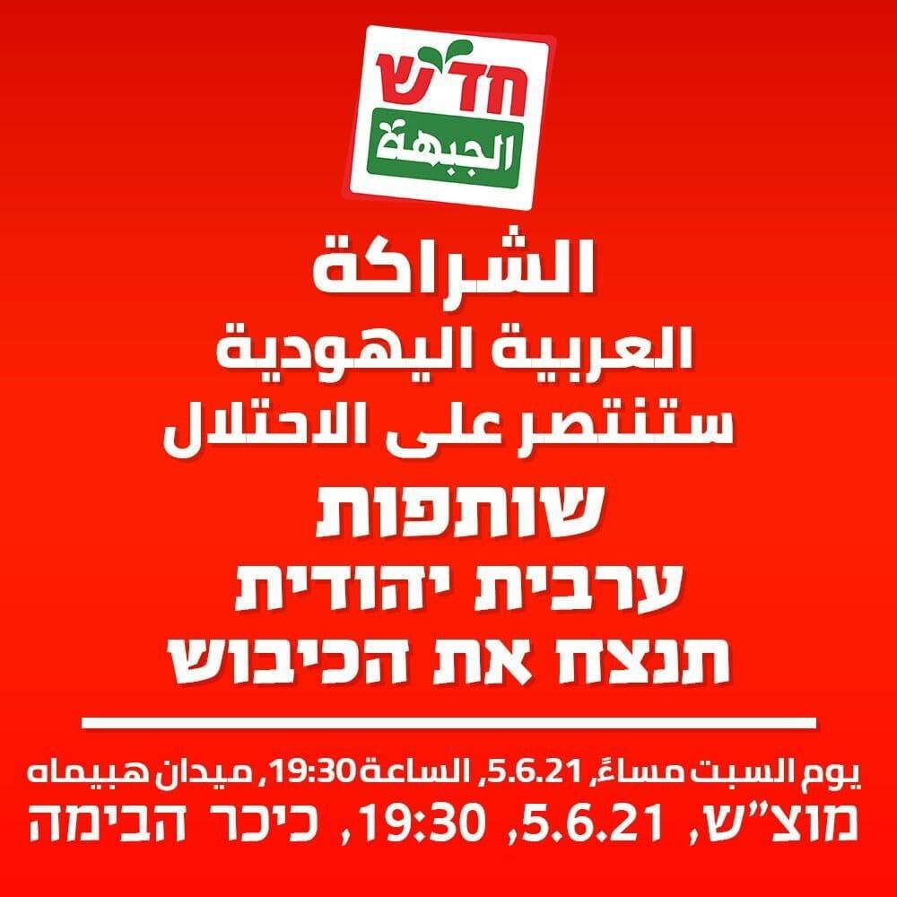 עצרת תמיכה בממשלת בנט בכיכר רבין בוטלה; בהבימה יפגינו אלפים נגד הכיבוש