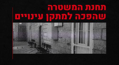 """עינויים במשטרת נצרת: דו""""ח של מרכז עדאלה על אלימות נגד עצורים ערבים"""