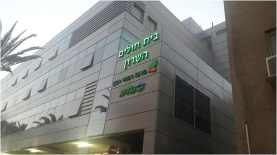 שביתת אזהרה של עובדי המינהל והמשק בבתי החולים והמרפאות של קופת החולים כללית