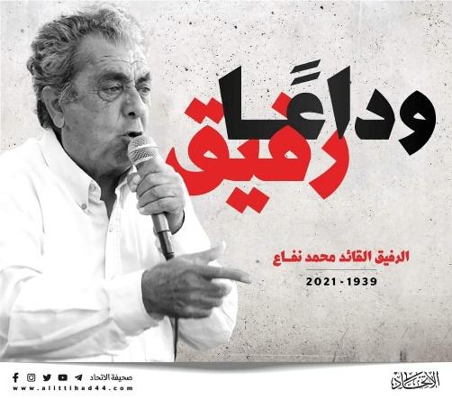 """סופר הכפר הערבי: ריאיון עם עורך """"אל-אצלאח"""" מופיד צידאוי על יצירותיו של מוחמד נפאע"""