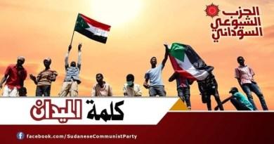 המאבק המתמשך ומהפכה בהתהוות: ריאיון עם פעיל במפלגה הקומוניסטית הסודאנית