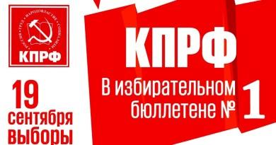 הבחירות לפרלמנט ברוסיה: איש האופוזיציה הכלוא נבלני קורא להצביע לקומוניסטים