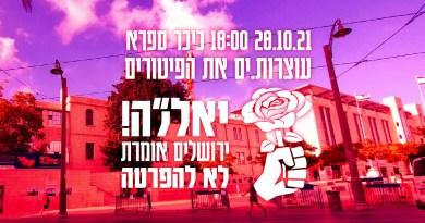 הפגנה בירושלים נגד הפרטת שירותים עירוניים ופיטורי עובדיהם