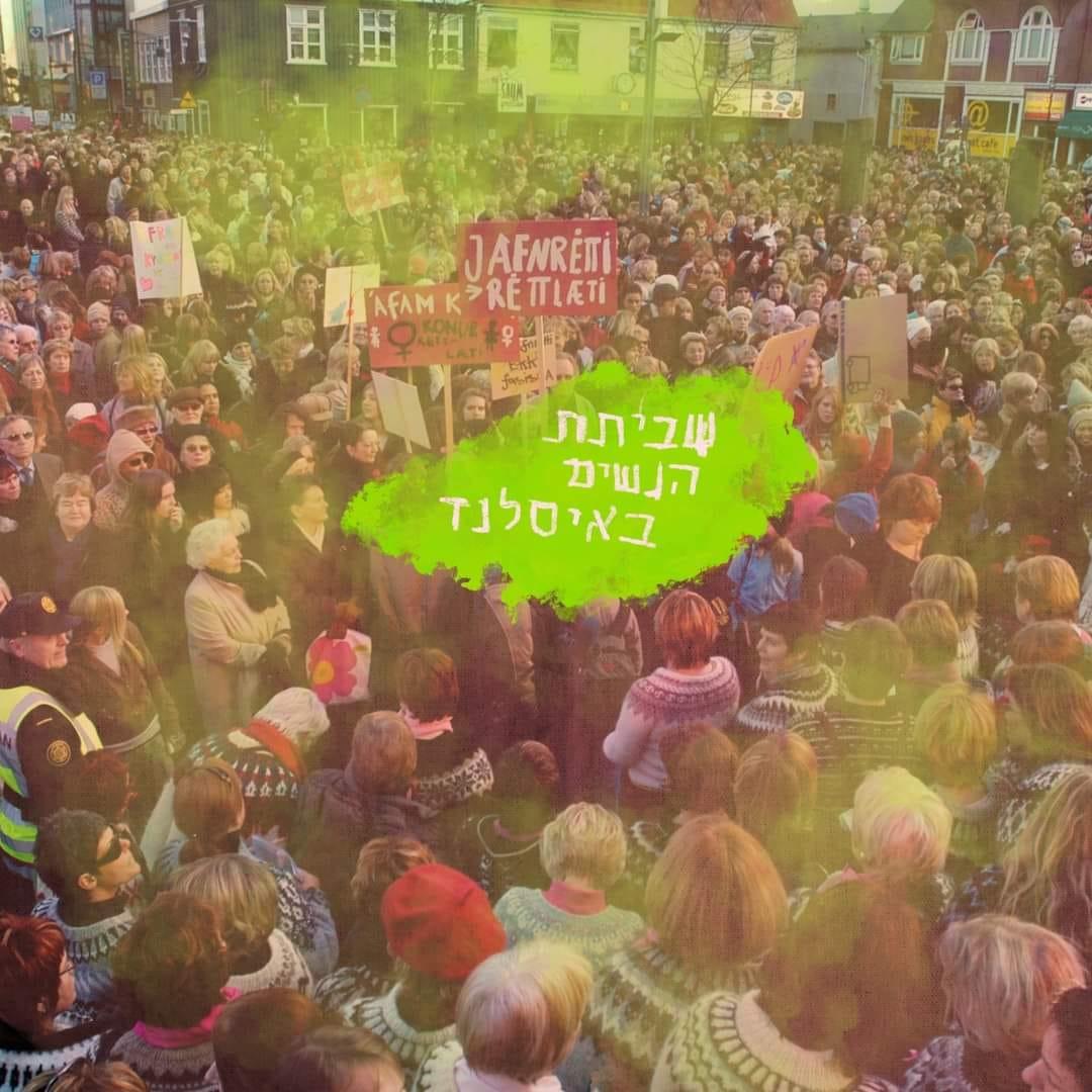 שביתת הנשים של איסלנד שהתרחשה ב-24 באוקטובר 1975 ; הוכיחה כי לנשים יש כוח