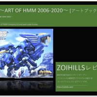 まさにゾイドの図鑑!!『ZOIDS 〜ART OF HMM 2006-2020〜』が届きました。ゾイドファン大満足のアートブックになっています。