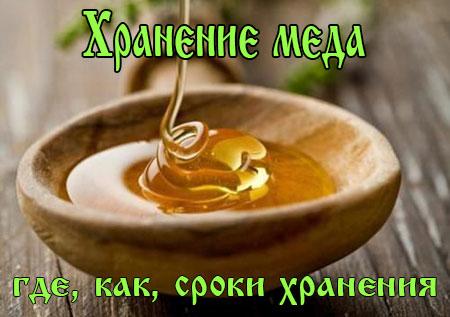 Хранение мёда - где как сколько