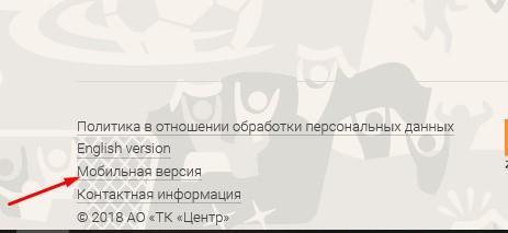 мобильную версию сайта русское лото