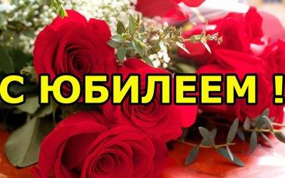 Поздравляем Елену Стрельцову с юбилеем!